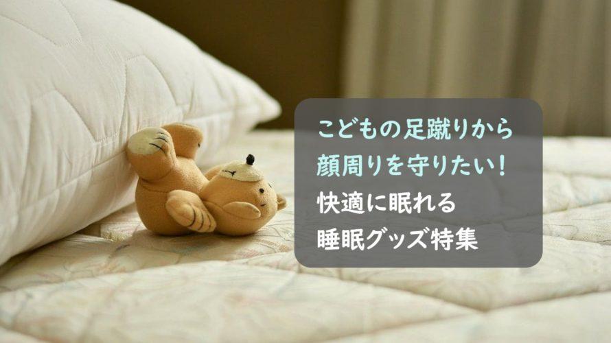 こどもの寝相が悪い!足げりがこわい時の快適睡眠グッズをご紹介!