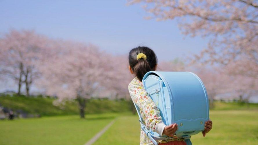 移動ポケットは小学生の必需品!入学祝いなどのプレゼントにも喜ばれる名入れ無料の移動ポケットをご紹介