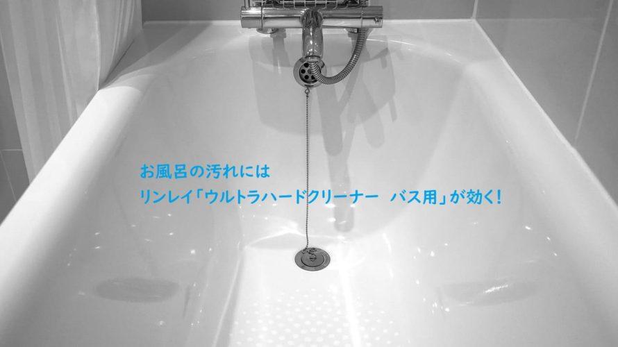【レビュー】リンレイ「ウルトラハードクリーナー バス用」がすごい!プロ推奨で頑固なお風呂のカラリ床の黒ずみもピカピカに!