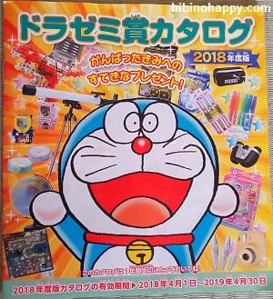ドラゼミ賞カタログ