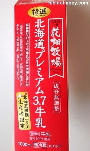 花畑牧場 北海道プレミアム3.7牛乳