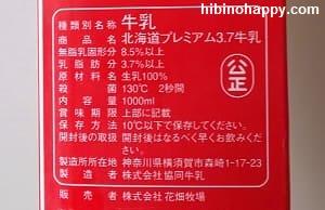 花畑牧場 北海道プレミアム3.7牛乳 成分表
