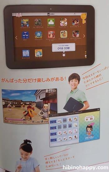 スマイルゼミ スターアプリ