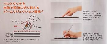 スマイルタブレット3 デジタイザーペン