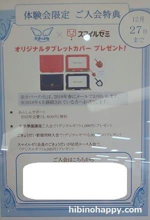 スマイルゼミ 体験会限定特典QR