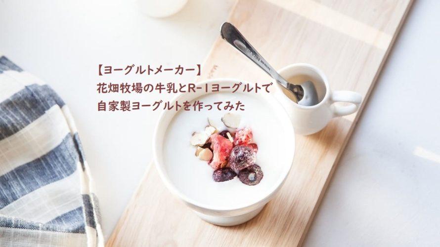 【ヨーグルトメーカー】花畑牧場の牛乳とR-1ヨーグルトで自家製ヨーグルトを作ってみた!まるでカスピ海ヨーグルトのような食感に!