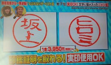 つぶれないザ・ベスト店 ニャン鑑