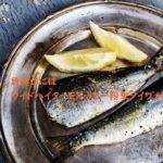 ワイドハイターEXパワー粉末タイプは魚臭い服などの洗濯物に効果的!汗臭にも!つけおきがおすすめ
