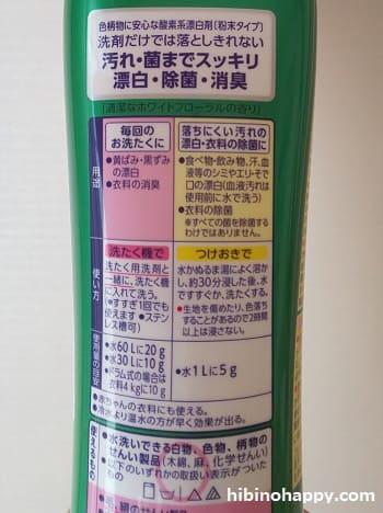 ワイドハイターEXパワー粉末タイプ 使用方法