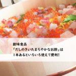 【レビュー】創味食品「だしのきいたまろやかなお酢(だしまろ酢)」は美味しくて簡単便利