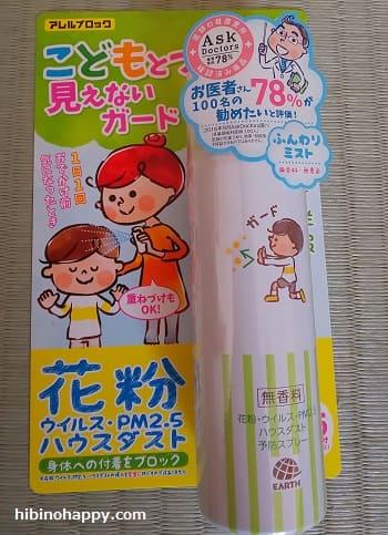 アース製薬 アレルブロック花粉ガード ママ&キッズ
