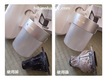 アイリスオーヤマ 超吸引ふとんクリーナーの使用前・使用後