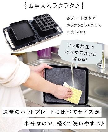アイリスオーヤマ「両面ホットプレート」丸洗いOK