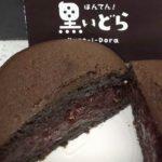 かみのやま温泉(山形県)のお土産におすすめ!「ほんてん黒いどら」のあんこが美味しい!!