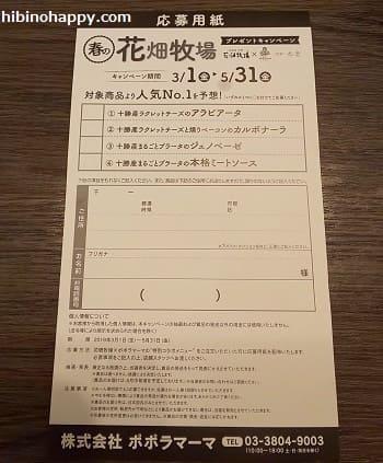 ポポラマーマ 花畑牧場プレゼントキャンペーン応募用紙