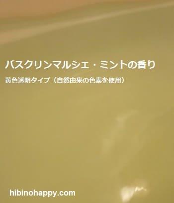 バスクリンマルシェ・ミントの香りを入れた湯