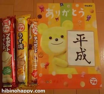 ブルボン・プチシリーズ「ありがとう平成」クリアファイルとプチシリーズ