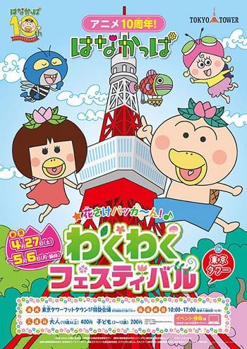 「アニメ10周年! はなかっぱ はなさけ パッカ~ん わくわくフェスティバル in 東京タワー」
