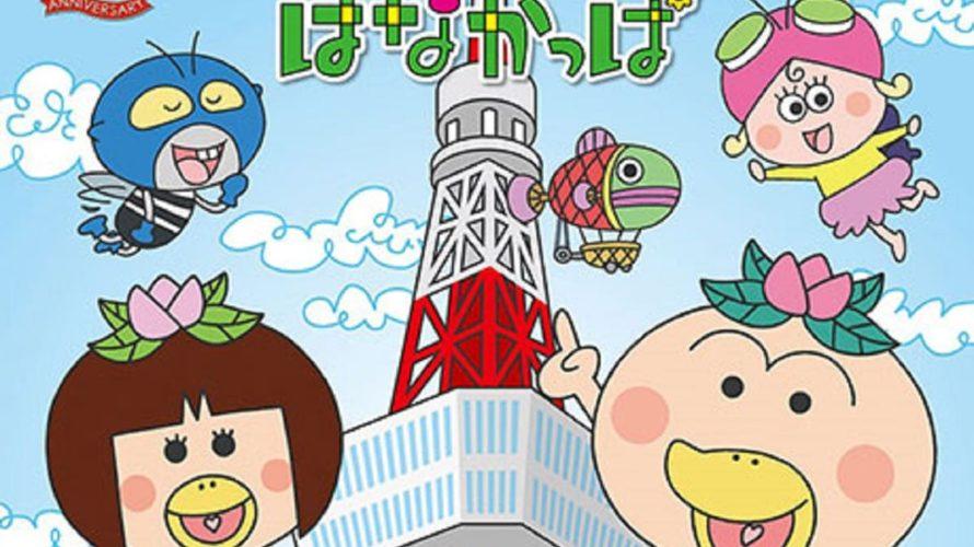 【2019GW】はなかっぱの都内初大型イベント「はなかっぱ 花さけ、パッカ~ん わくわくフェスティバル」が東京タワーで開催されます