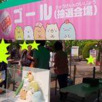 【2019年GW】東京ドームシティでは「すみっコぐらしスタンプラリー」を開催!早速行ってきました!