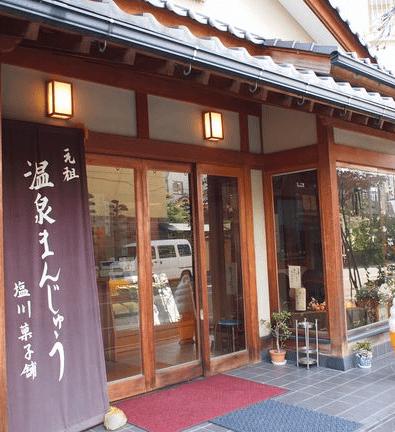 戸倉上山田温泉「塩川菓子舗」