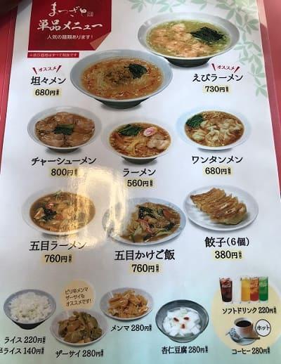 中国料理「まつざと」単品メニュー一例
