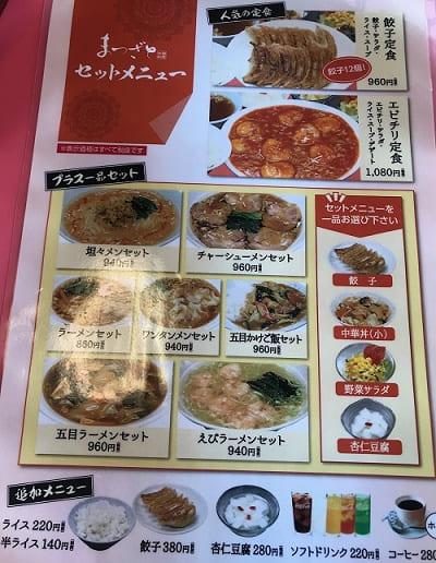 中国料理「まつざと」セットメニュー