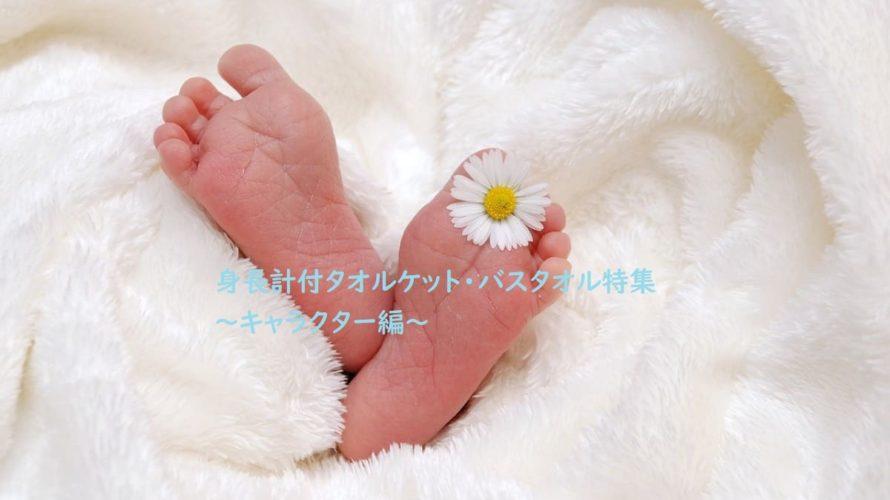 出産祝いにおすすめの身長計付タオルケット・バスタオル特集~キャラクター編~