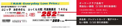 オーケー、値段の見方