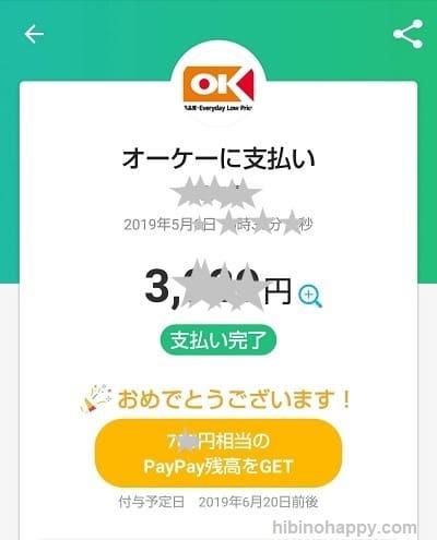 オーケーPayPay支払い完了画面
