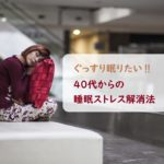 【更年期】眠れない、眠いなどの睡眠ストレス~気軽に始められる解消法とは?