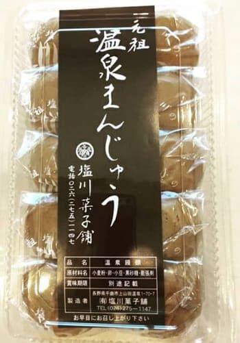戸倉上山田温泉「塩川菓子舗」の温泉饅頭