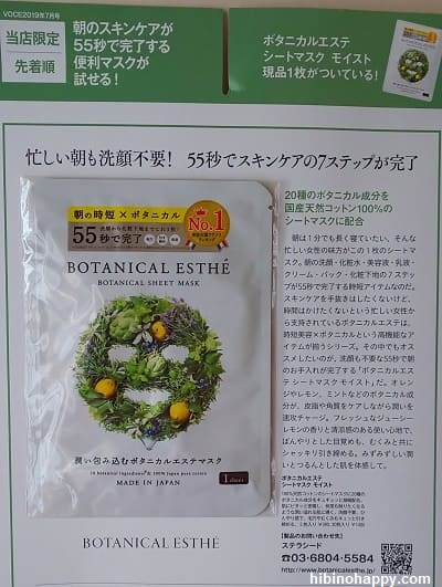 VOCE7月号・書店限定プレゼント