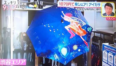 アイカサ 渋谷デザイン