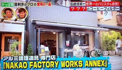 かっぱ橋 NAKANO FACTORY WORKS ANNEX