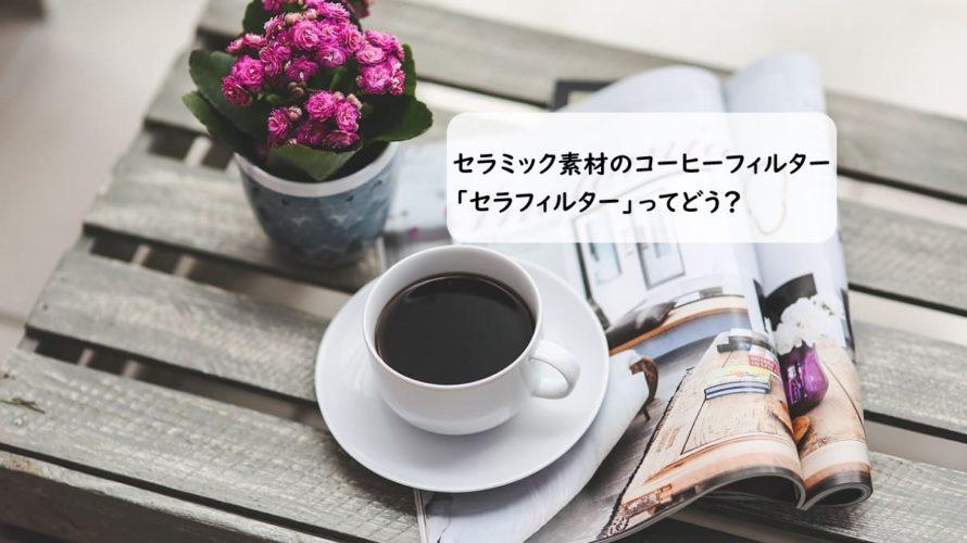 【つぶれない店で紹介】コーヒーが旨くなる「セラフィルター」はどこで買える?メリット・デメリットは?