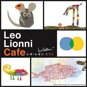 レオ・レオーニ カフェ