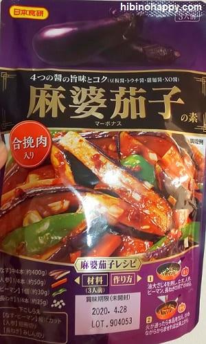 日本食研「麻婆茄子の素」