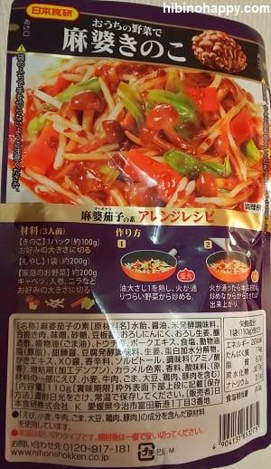 日本食研「麻婆茄子の素」裏面