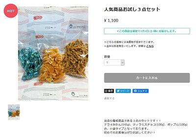 岡田かめや通販ショップ・人気おつまみセット