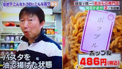 岡田かめや・ポップル