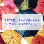 傘のシェアサービス「アイカサ」は1日70円!スマホでQRコードを読み込むだけで借りられて便利