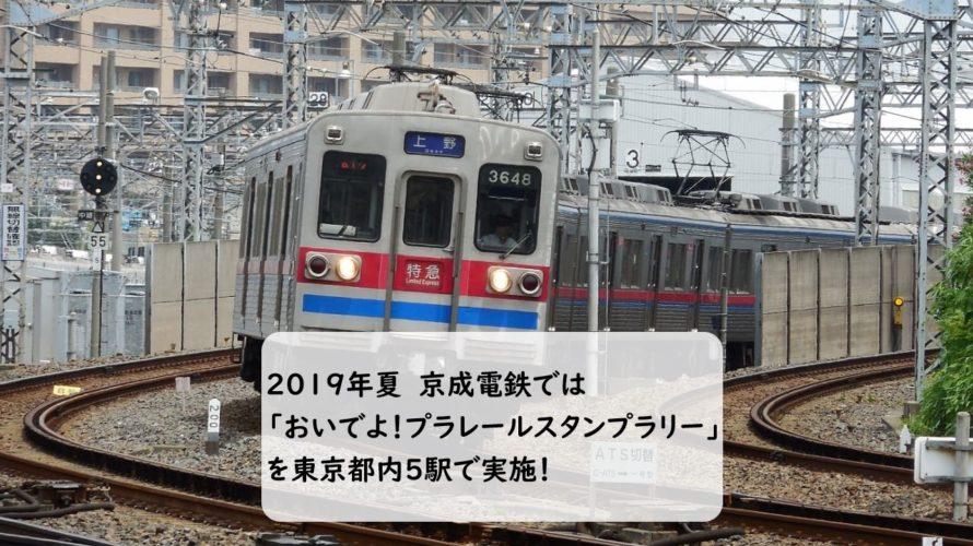 【2019年夏休みスタンプラリー】京成電鉄では「おいでよ!プラレールスタンプラリー」を実施!スタンプ設置駅は?賞品は?