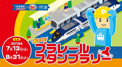 京成電鉄「おいでよ!プラレールスタンプラリー」