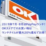 【ワクワクペイペイ】7月8月のOKストアでの買い物はランチタイムが20%還元でお得!支払いはPayPayで!どうやって使うの?