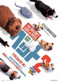 映画「ペット2」タイアップスタンプラリー