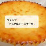 【レビュー】プレシア「バスク風チーズケーキ」はスーパーで手軽に買える次世代スイーツ