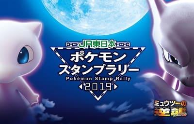JR東日本ポケモンスタンプラリー2019