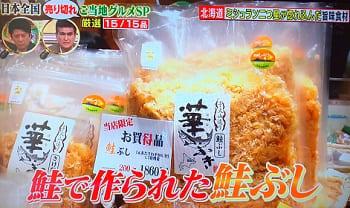 鮭ぶしパッケージ