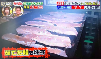 鮭ぶしの製造工程・燻す